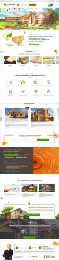 Дизайн сайта «Домстрой»