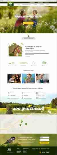 Дизайн сайта «Раздолье»