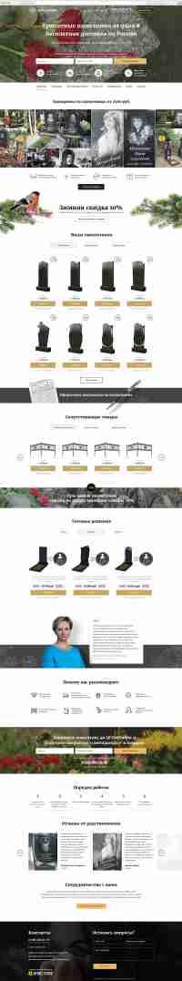 Дизайн сайта «Металлогранит»