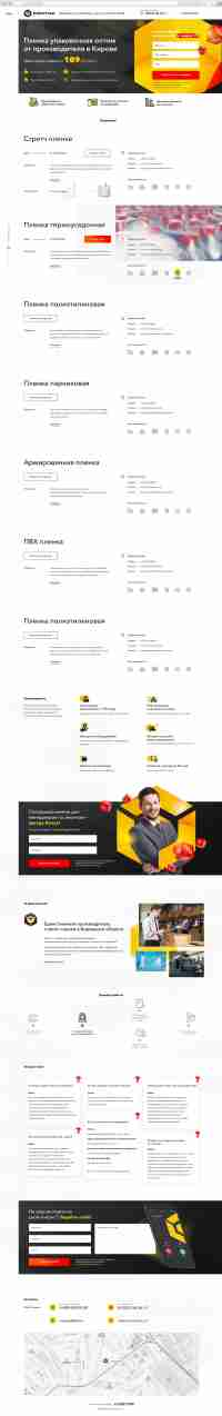 Дизайн сайта «Росупак»