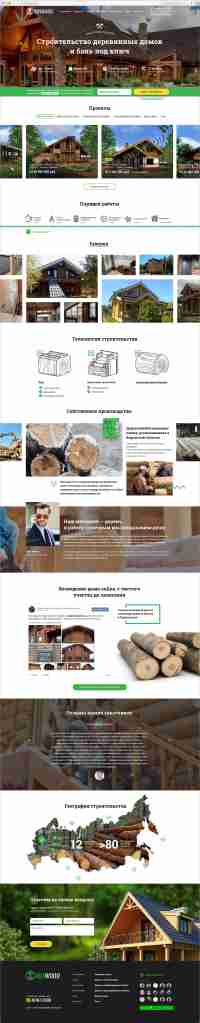 Дизайн сайта «RUSWOOD»