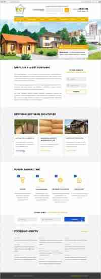 Дизайн сайта «Евро Сервис Групп»