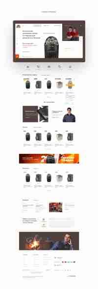 Дизайн сайта «Печар» 2.0