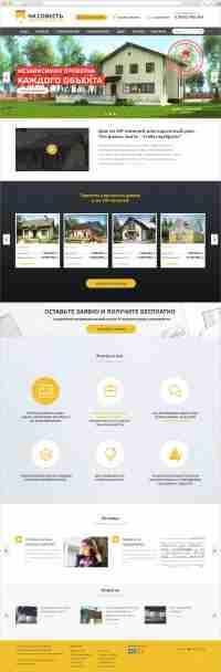 Дизайн сайта «Дома на совесть»