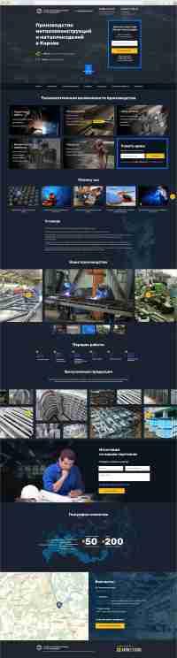 Дизайн лендинга «Завод металлоконструкций и металлоизделий»