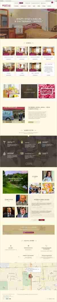 Дизайн сайта гостиницы «Вятка»