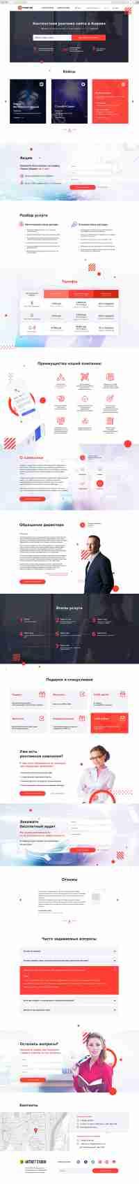 Дизайн сайта «Я Пиар»