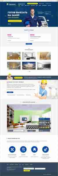 Дизайн сайта натяжных потолков «Прованс»