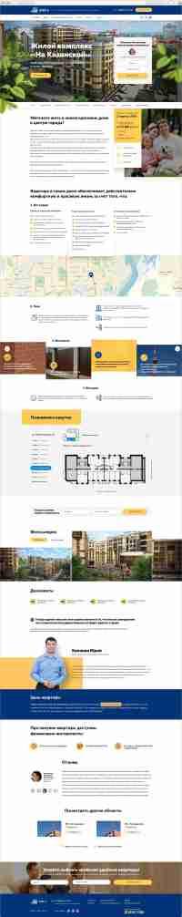 Дизайн сайта «СМУ-5»