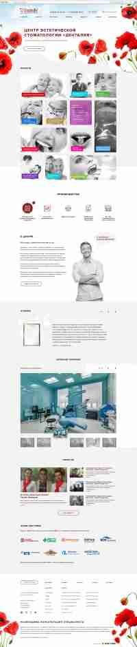 Дизайн сайта «Денталия»