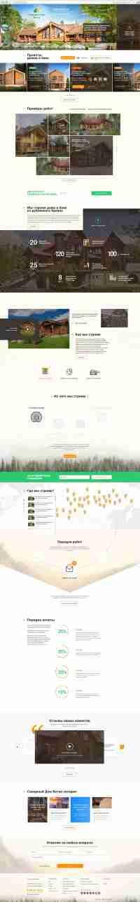 Дизайн сайта «Северный Дом Вятка»