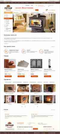Дизайн сайта «Печар»