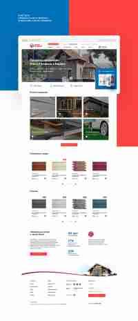 Дизайн сайта для официального дилера компании «Альта Профиль»