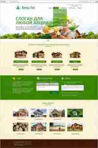 Дизайн сайта «Вятка Лес»