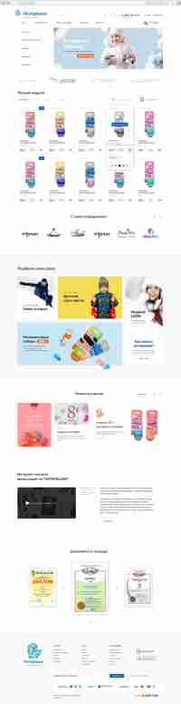 Дизайн интернет-магазина «Нетеряшки»