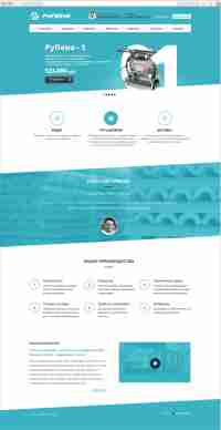 Дизайн сайта «Рупена»
